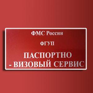 Паспортно-визовые службы Олонца
